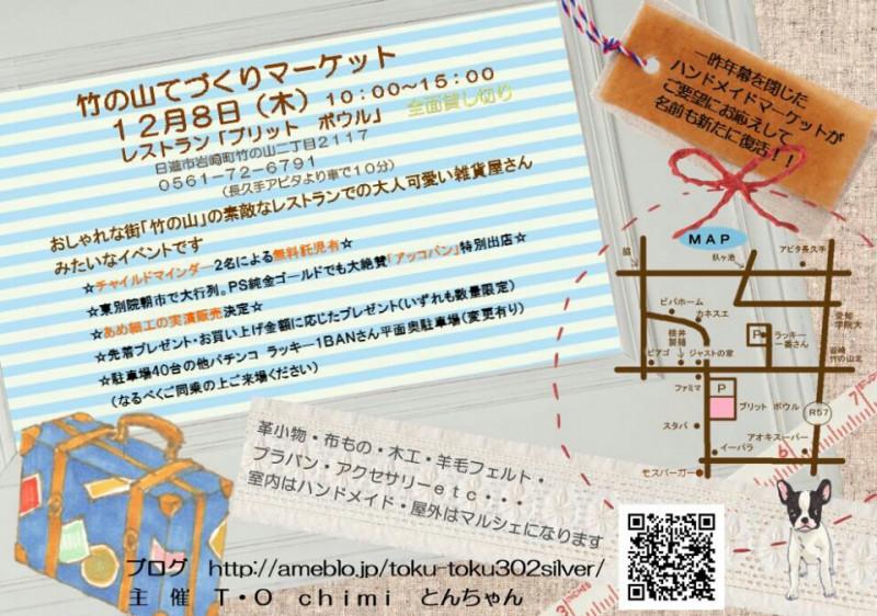 2016.11.30竹の山