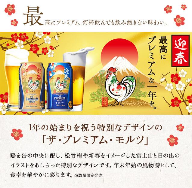 ビール20170102-001