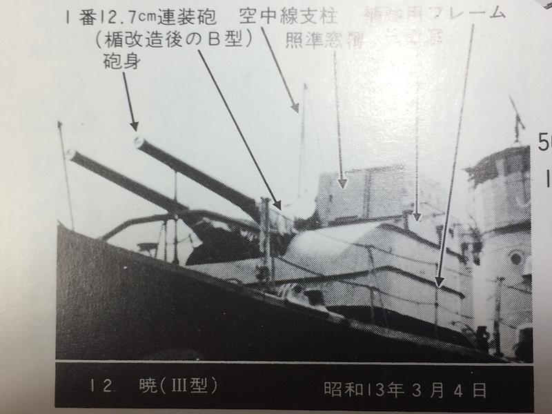 akatsuki-p4.jpg