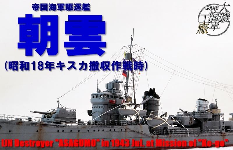 asagumo-title.jpg