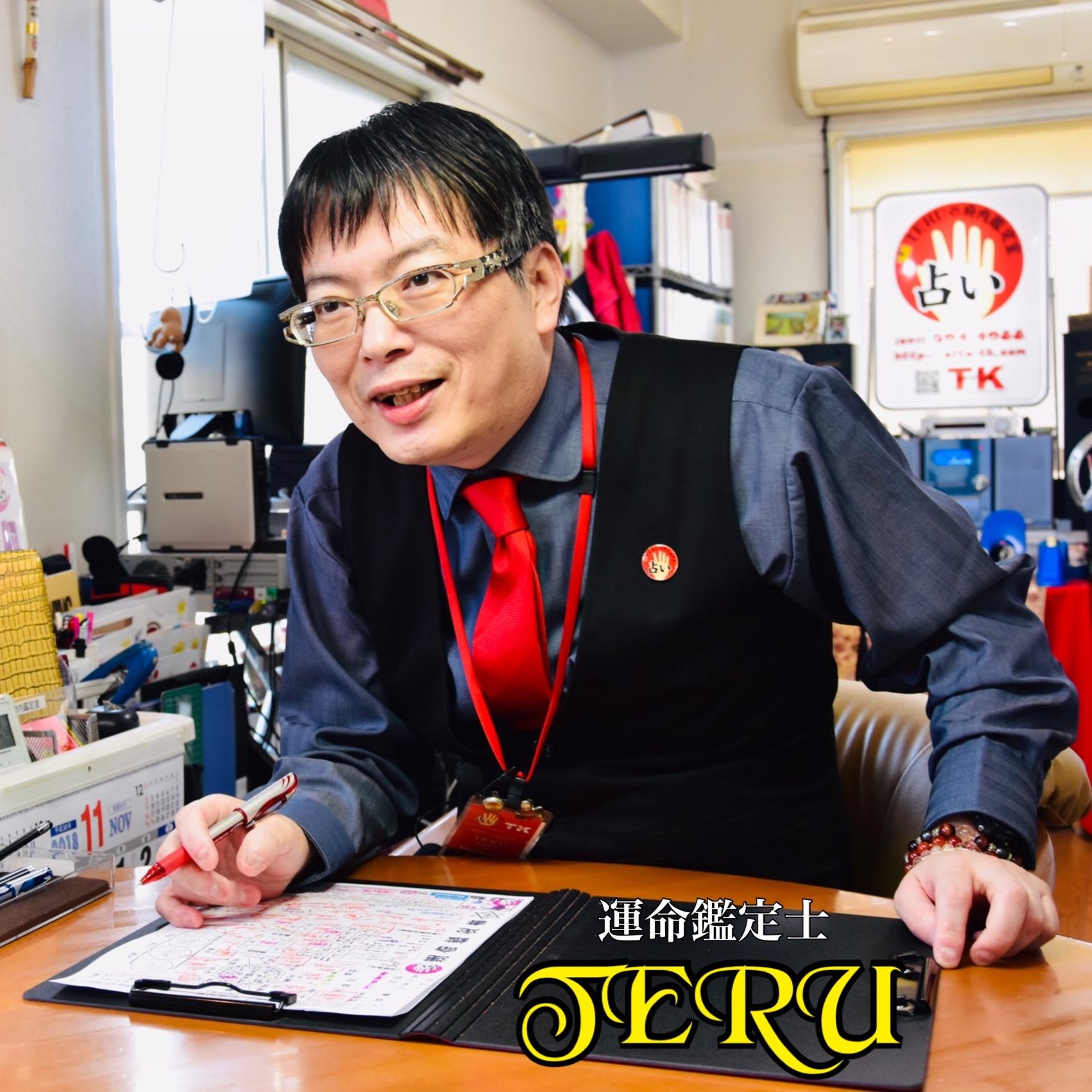 運命鑑定士TERU