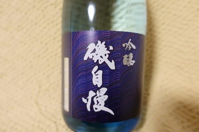 6 磯自慢 吟醸生原酒 (3)