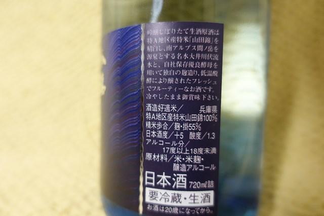 6 磯自慢 吟醸生原酒 (5)