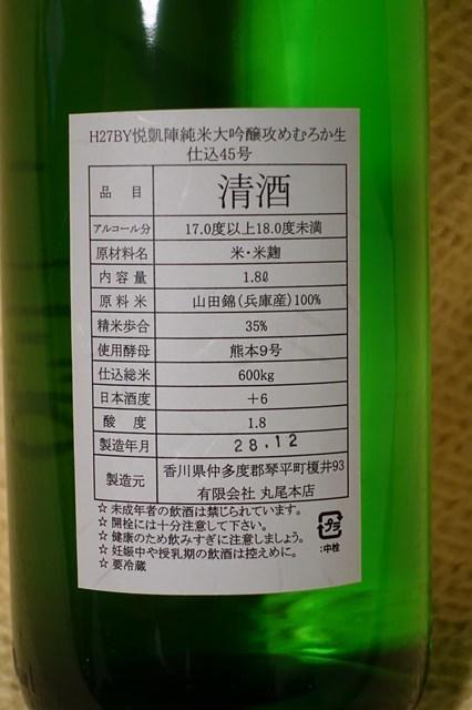 1 悦凱陣 純米大吟醸 攻め 無濾過生原酒 (3)