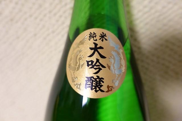 1 悦凱陣 純米大吟醸 攻め 無濾過生原酒 (4)