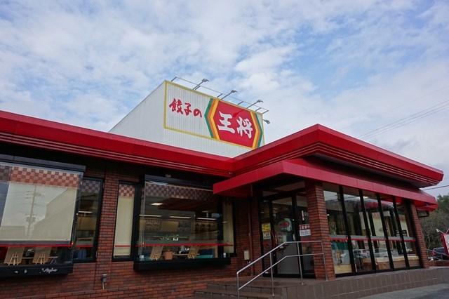 4 餃子の王将 (1)