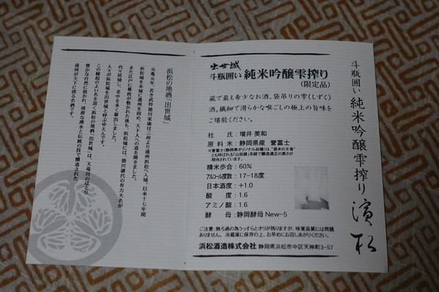 6 出世城 濱松 純米吟醸斗瓶囲い雫酒 誉富士 (2)