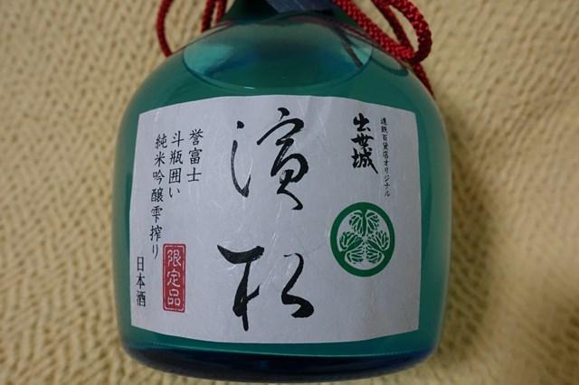 6 出世城 濱松 純米吟醸斗瓶囲い雫酒 誉富士 (4)