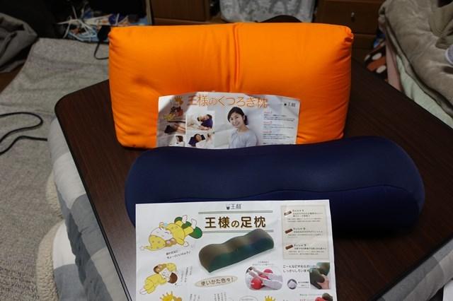 1 王様のくつろぎ枕王様の足枕 (1)