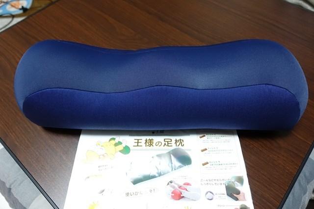 1 王様のくつろぎ枕王様の足枕 (2)