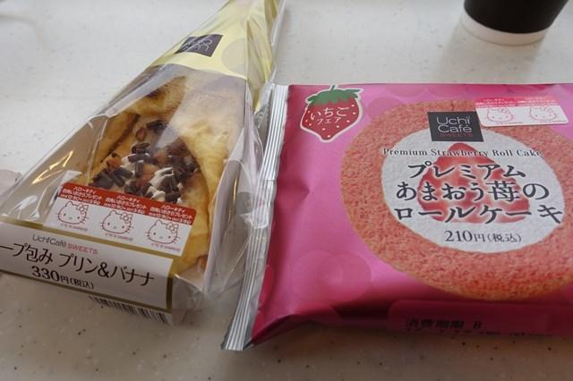 3 プレミアムあまおう苺のロールケーキ、クレープ包み プリンバナナ (1)