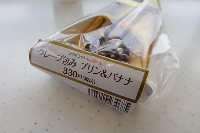 3 プレミアムあまおう苺のロールケーキ、クレープ包み プリンバナナ (4)