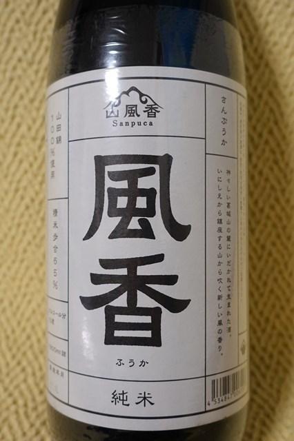 1 梅乃宿 風香 純米酒 (2)