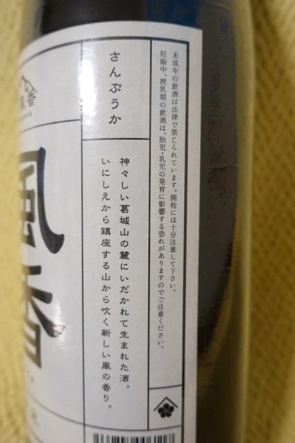 1 梅乃宿 風香 純米酒 (3)