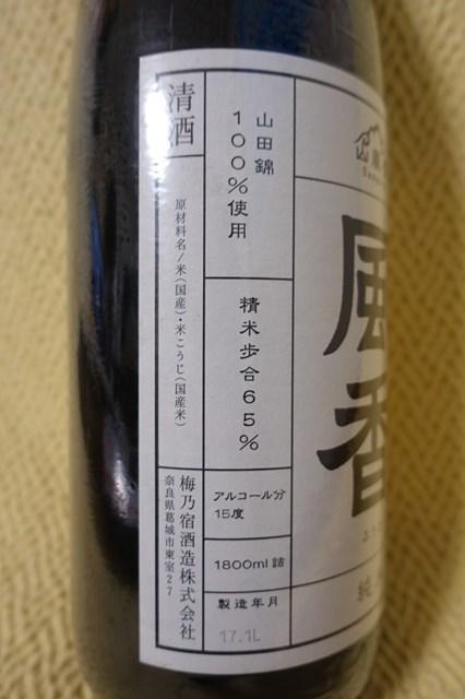 1 梅乃宿 風香 純米酒 (4)