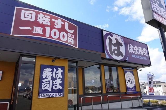 1 はま寿司 (1)