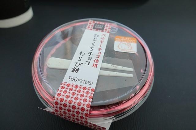 2 ベルガモット香るチョコレートケーキ&ひとくちチョコわらび餅 (2)