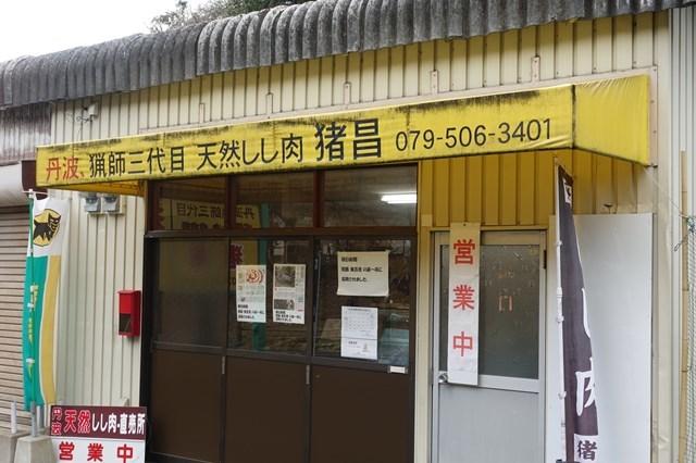 3 猪昌 (2)