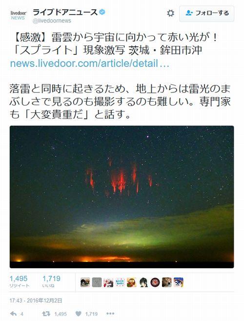 【雷光】宇宙に向かって「赤い光」が放たれる…「スプライト現象」が確認される!教授「大変貴重だ」