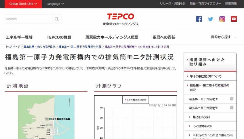 地震で不安視される福島原発「排気筒」の倒壊リスク…その中は「100兆ベクレル超」これがもし大気中に放出されてしまったら...