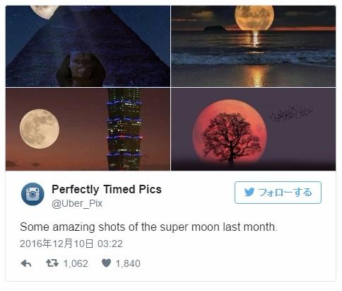 本日12月14日もまたスーパームーンってご存知でしたか?2016年は年末に「3回」も月が地球に近づく