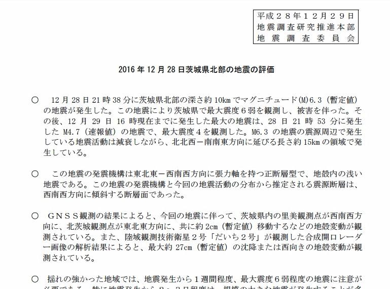 【余震】茨城県での震度6弱の地震…地震調査委員会「未知の断層」が動いたとの見解
