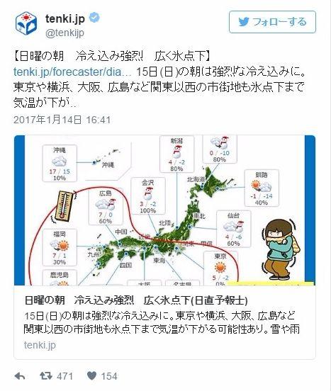 今日15日の「冷え込み」は強烈…東京、横浜、大阪の市街地も氷点下に