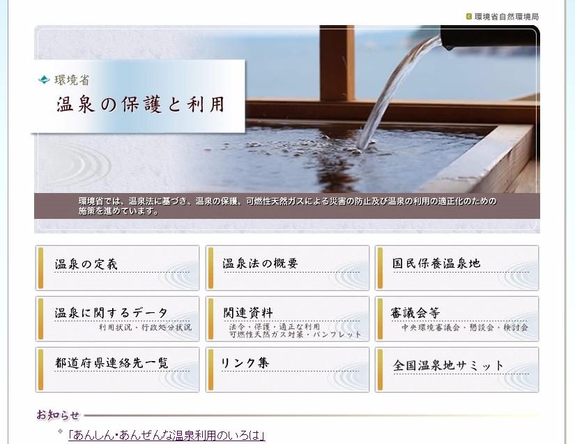 環境省「日本国内の33ヶ所で温泉の硫化水素が基準値超えをしている」