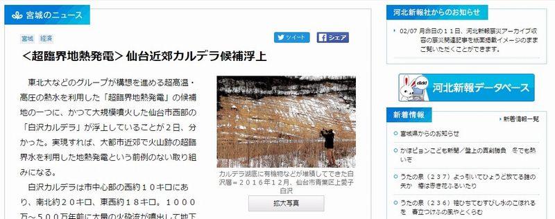 【カルデラ】かつて大規模噴火した仙台市西部の「白沢カルデラ」で「超臨界地熱発電」の取り組みを