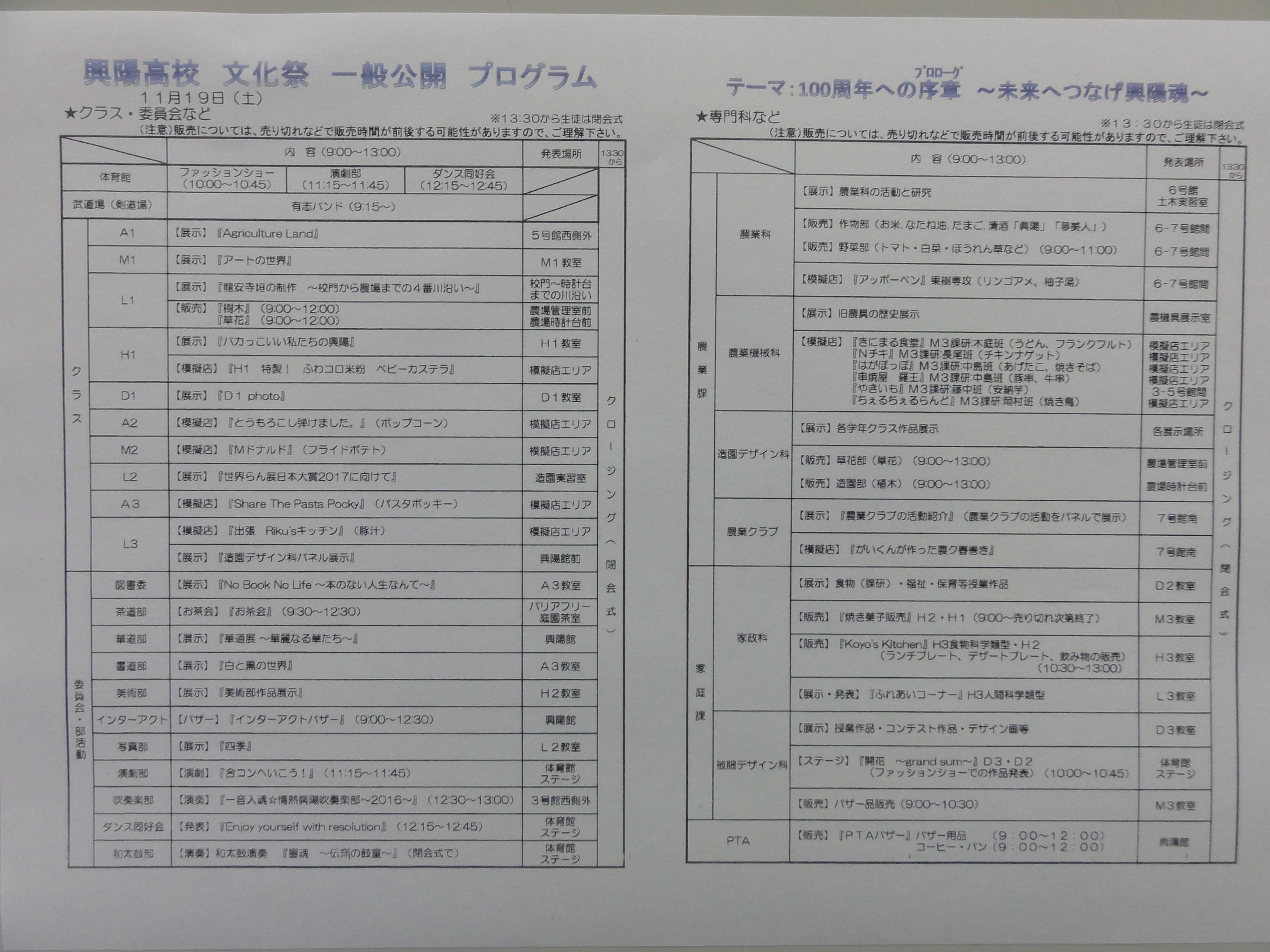 興陽高校プログラム