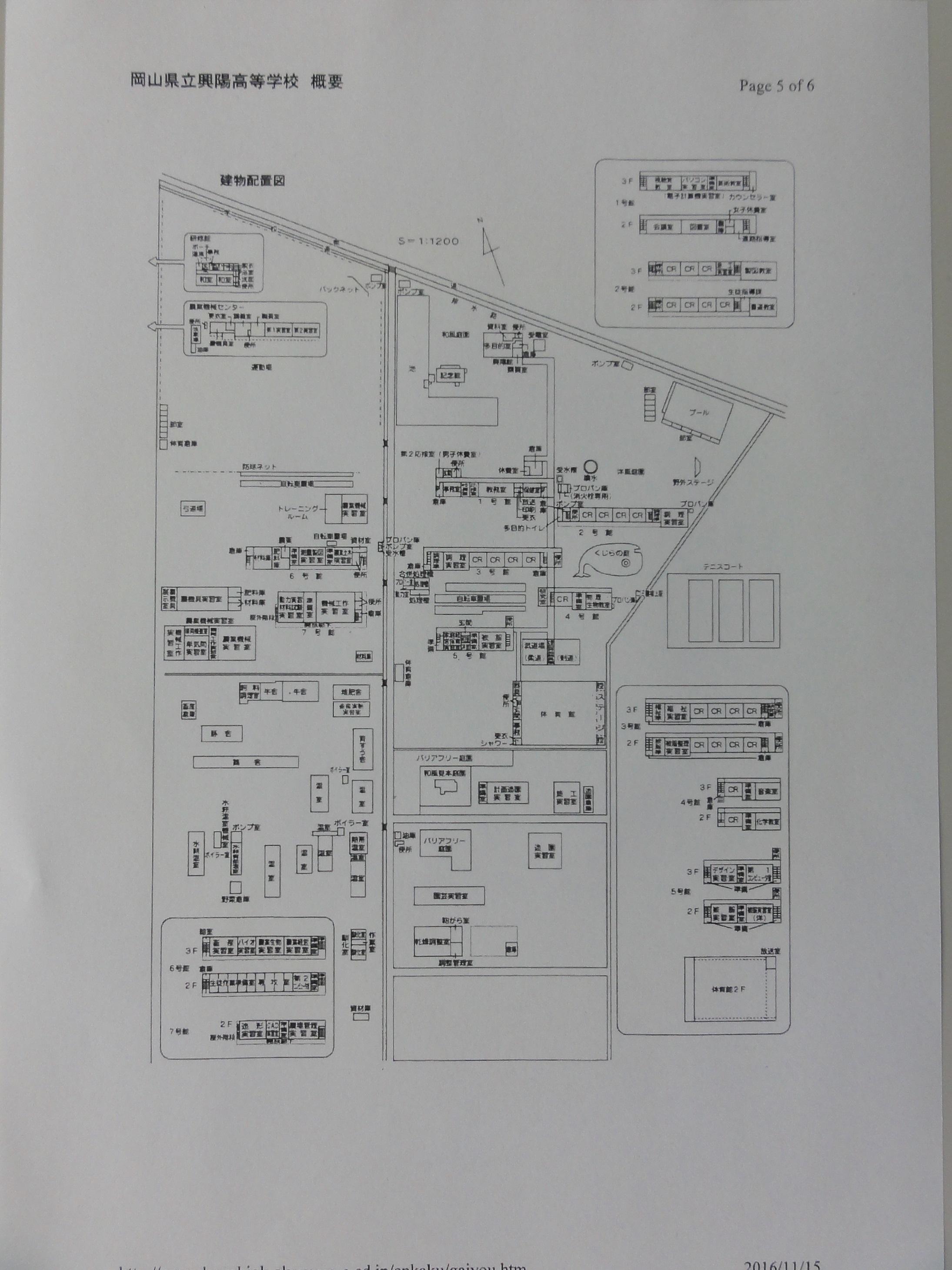 興陽高校配置図