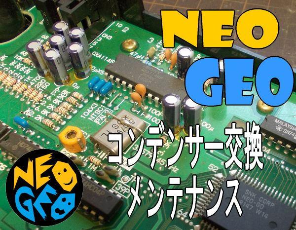 2017_2_2_neogeo_1.jpg