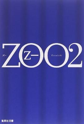 ZOO〈2〉