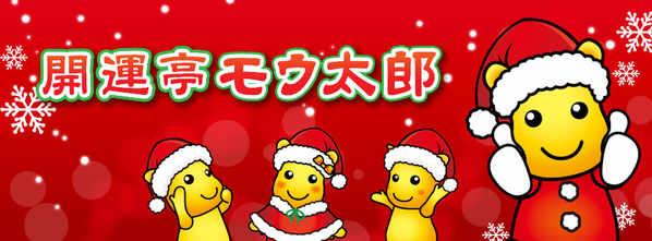 FacebookTOP[クリスマス][1]