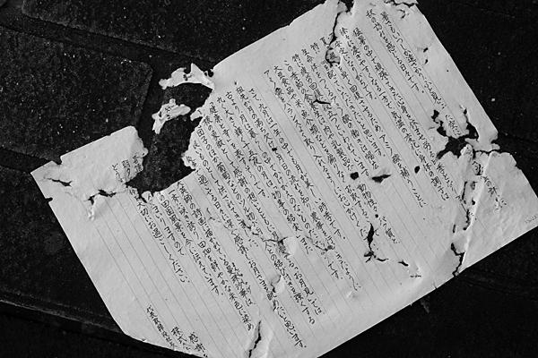 破れた手紙