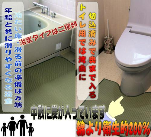 衛生的なマット お風呂場、トイレ、フローリング、玄関などで使えます