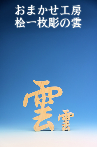 木彫り雲「桧」大きな雲・小さな雲