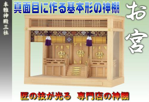 本雅神殿三社 箱宮の原型