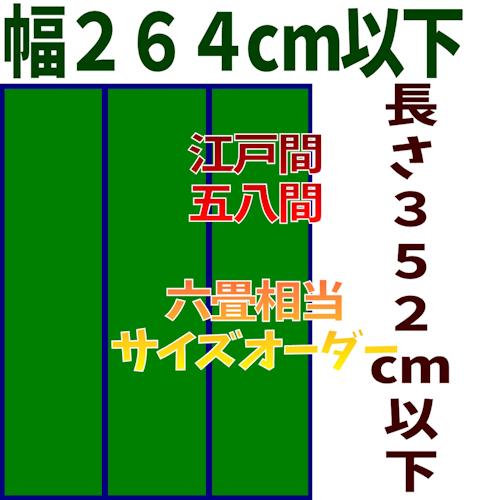 江戸間、五八間サイズのサイズオーダーで作る上敷き