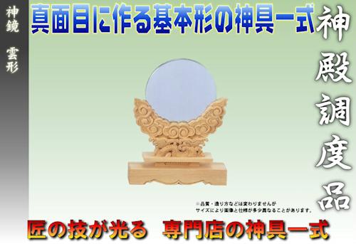 大型サイズの雲形神鏡 上品 5寸