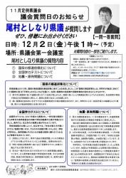 尾村県議質問日お知らせチラシ