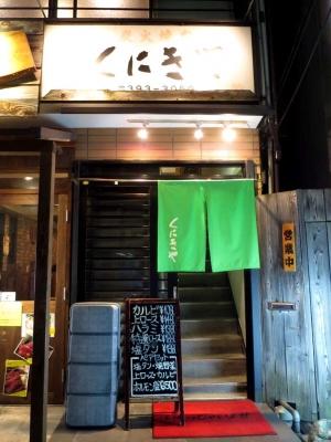 20161103KUNIKIYA.jpg