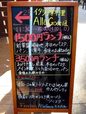 20161104AllaGoccia_kanban.jpg