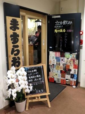 20161108MASURAO.jpg