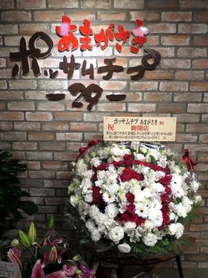 20161123AMAPO_hana.jpg