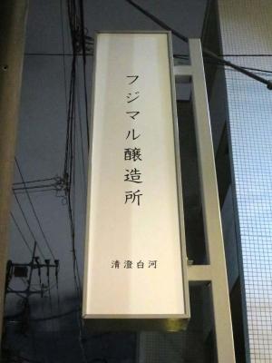 20161126FUJIMARU3.jpg