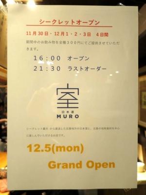 20161130MURO_si-kuretto.jpg