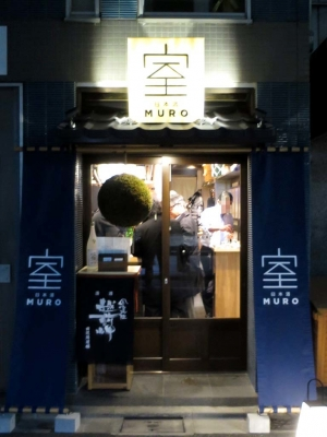20161216MURO.jpg