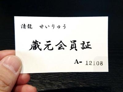 20161217SEIRYUSHUZOU_kaiinshou.jpg
