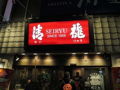 20161217SEIRYU.jpg